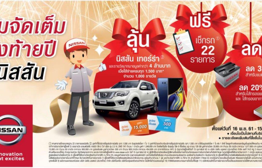 นิสสัน ใจดีให้ตรวจเช็ครถฟรี 22 รายการทั่วไทย