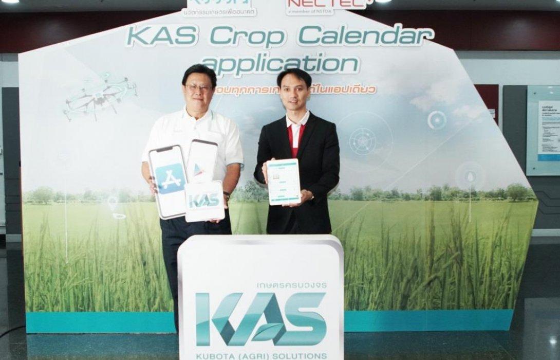 สยามคูโบต้า จับมือ เนคเทค-สวทช. พัฒนาแอปพลิเคชัน ปฏิทินเพาะปลูกข้าวรายแรกของไทย