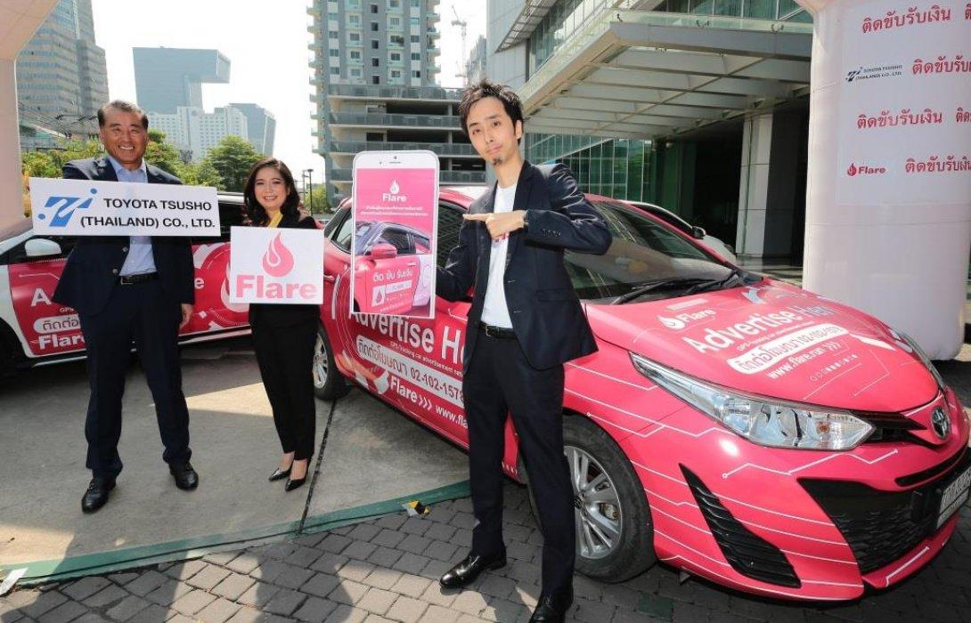 Flare จับมือ Toyota Tsusho (Thailand) เปิดมิติตลาดโฆษณาเคลื่อนที่'ติด ขับ รับเงิน'