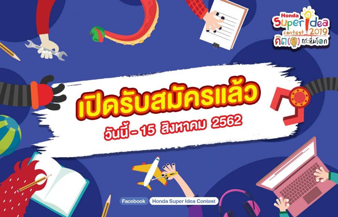 ฮอนด้าเดินหน้าจุดประกายความฝันและจินตนาการ ชวนเยาวชนไทยสร้างสรรค์ไอเดียสิ่งประดิษฐ์