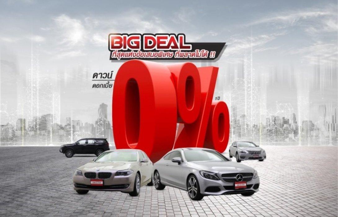 มาสเตอร์ เซอร์ทิฟายด์ ยูสคาร์ เขย่าวงการ ปรับราคาขายรถยนต์-บิ๊กไบค์มือสองลดสูงสุด15%
