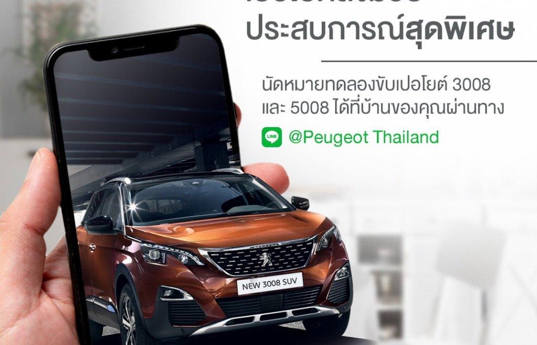 PEUGEOT จับมือ LINE ประเทศไทย เพิ่มช่องทางจองรถผู้บริหาร ไมล์น้อย