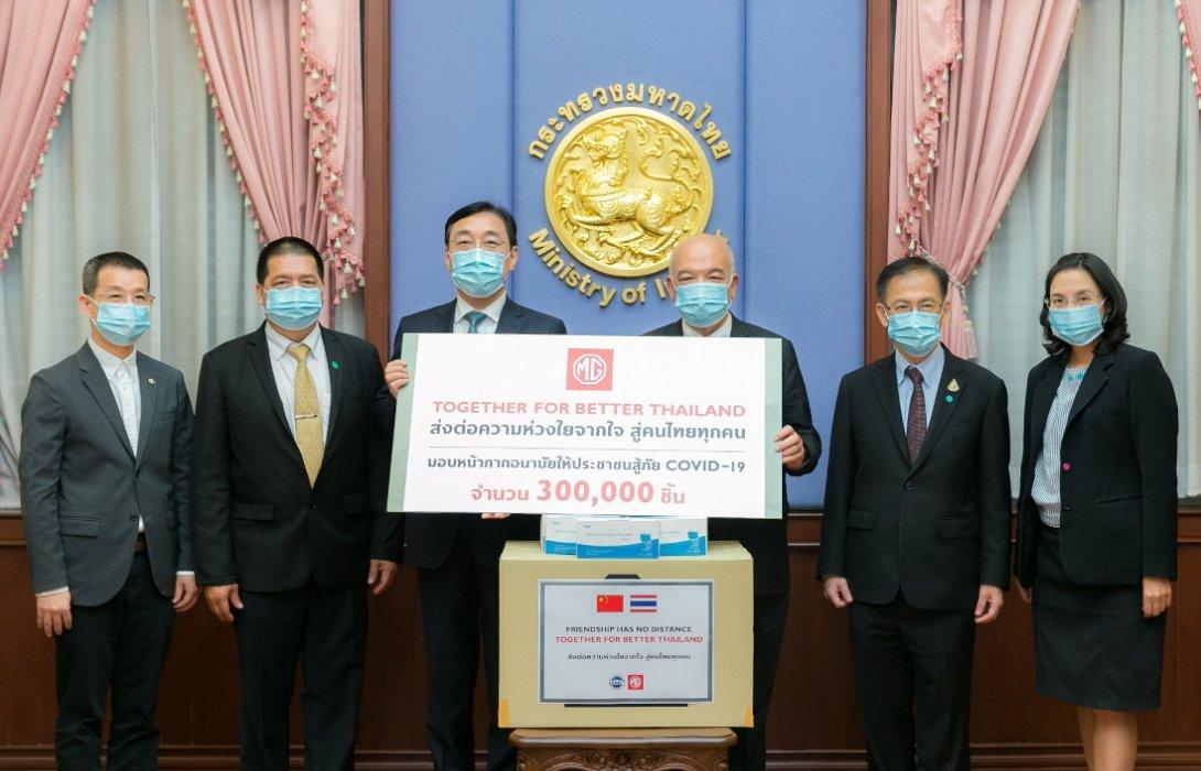 เอ็มจี ส่งต่อความห่วงใยให้คนไทยสู้ภัยโควิด-19ผ่านแคมเปญ TOGETHER FOR BETTER THAILAND