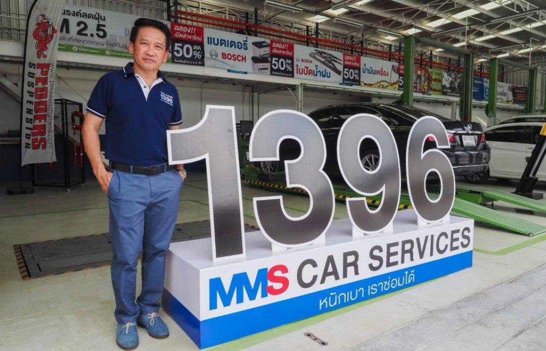MMS เปิดตัวเบอร์โทรใหม่'1396 MMS CAR SERVICES' เบอร์เดียวจบ ครบทุกบริการเรื่องรถยนต์