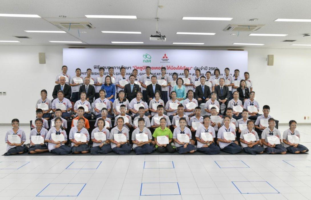 มิตซูบิชิ มอเตอร์ส ประเทศไทย มอบทุนการศึกษา ประจำปี 2563 เพื่อโอกาสทางการศึกษาแก่เด็กนักเรียน
