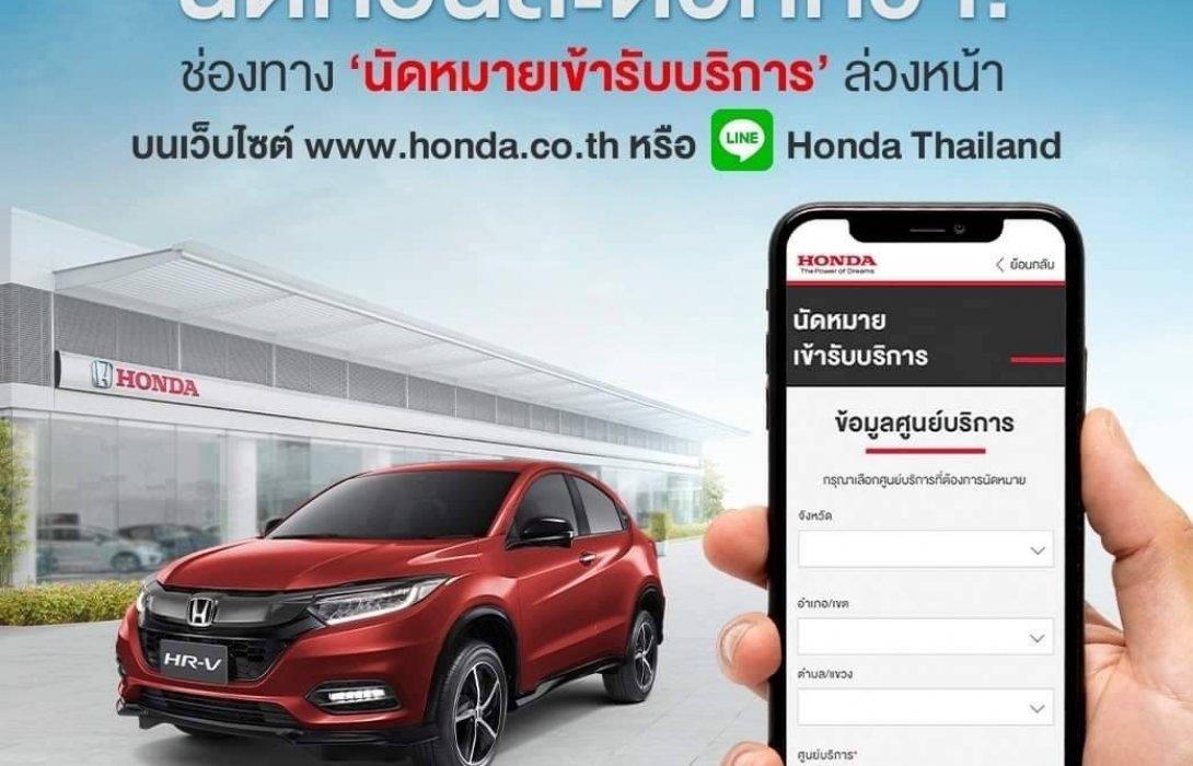 """ฮอนด้า เปิดตัว""""Online Service Booking""""ผ่านเว็บไซต์และ LINE Official Account"""