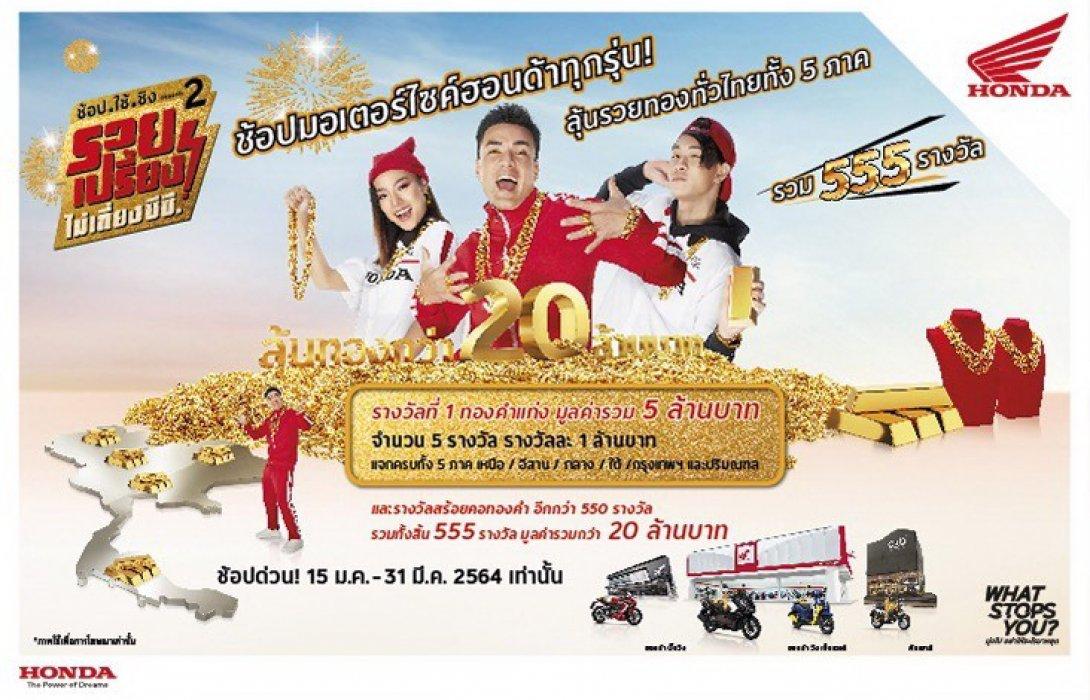 """ฮอนด้าเปิดตัวแคมเปญ """"ช้อป.ใช้.ชิง ซีซั่น 2 รวยเปรี้ยง ไม่เกี่ยง ซีซี.""""แจกทองคำทั่วไทย"""