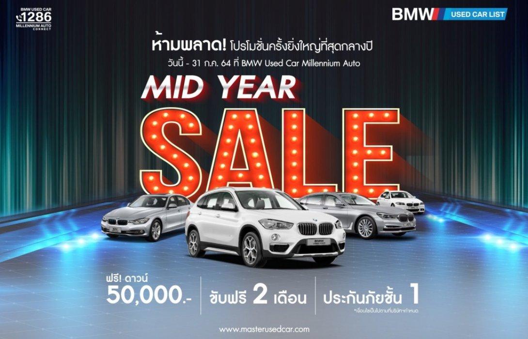 มาสเตอร์ฯ จัดหนักโปรโมชั่นกลางปี กับ BMW และ BENZ สภาพดี ราคาพิเศษ กว่า 50 คัน