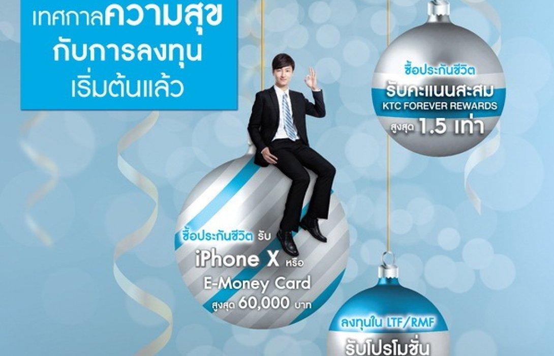 เคทีซีร่วมกับธนาคารกรุงไทย มอบคะแนนสะสมสูงสุด 1.5 เท่าเมื่อชำระค่าเบี้ยประกันชีวิตกรุงไทยแอกซ่า