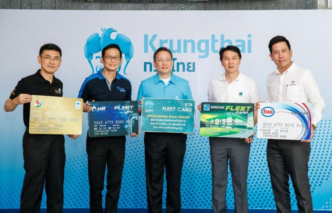 กรุงไทยผนึก4บริษัทน้ำมันชั้นนำ ให้บริการหักภาษี ณ ที่จ่ายกับหน่วยงานรัฐที่ใช้บัตรเติมน้ำมัน