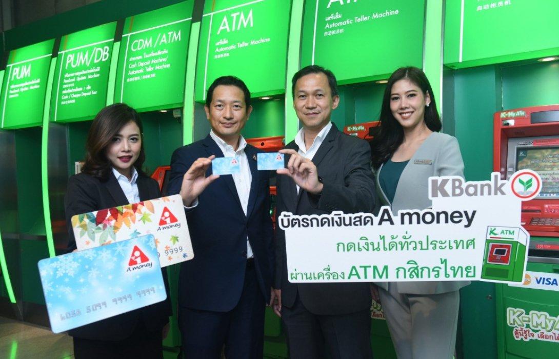 บัตรกดเงินสด A money กดเงินได้ที่ K-ATM ทั่วประเทศ