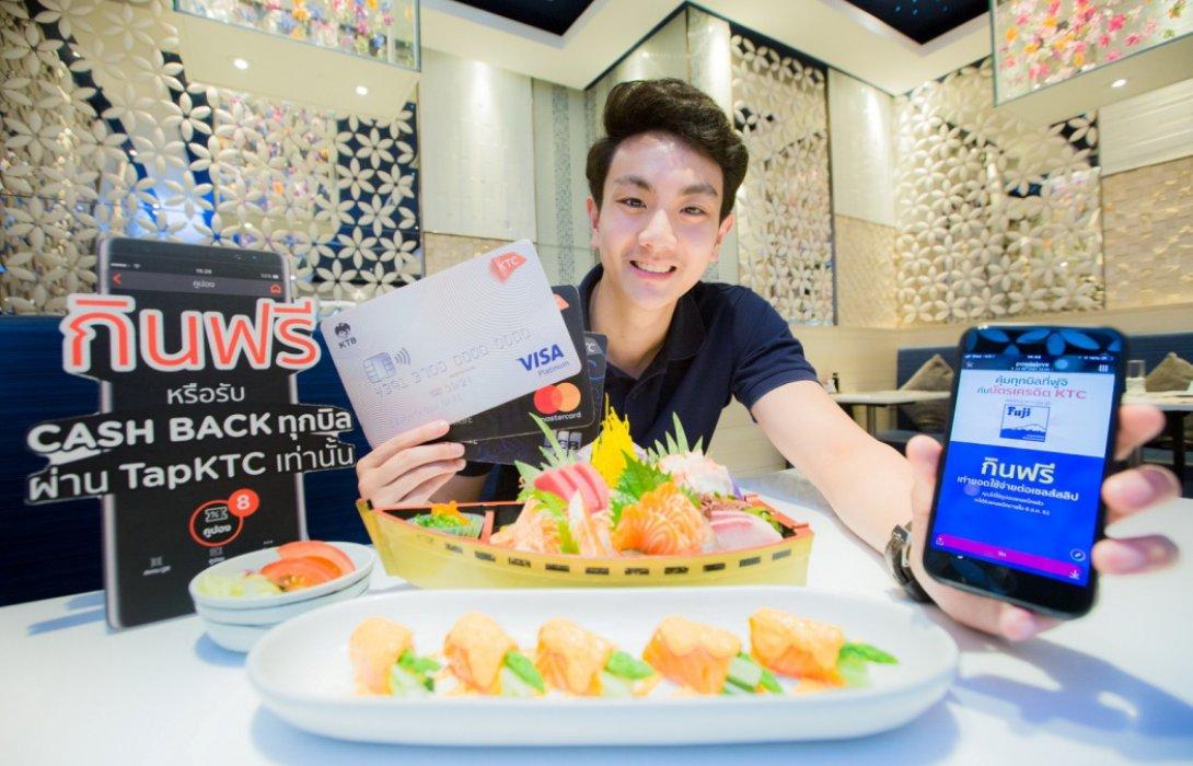 เคทีซี-ฟูจิ ชวนอิ่มอร่อย คุ้ม สนุกรับ E-Coupon กินฟรีหรือเครดิตเงินคืน