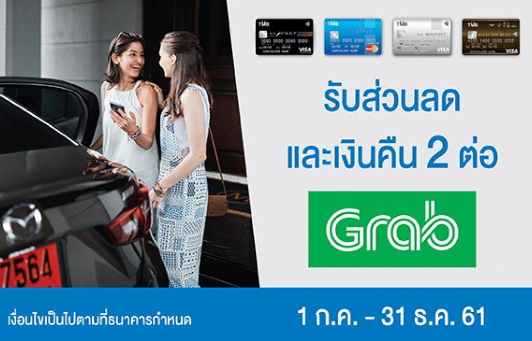 บัตรเครดิต TMB ให้คุณนั่ง Grab คุ้มมากว่าได้ทั้งส่วนลด และคืน
