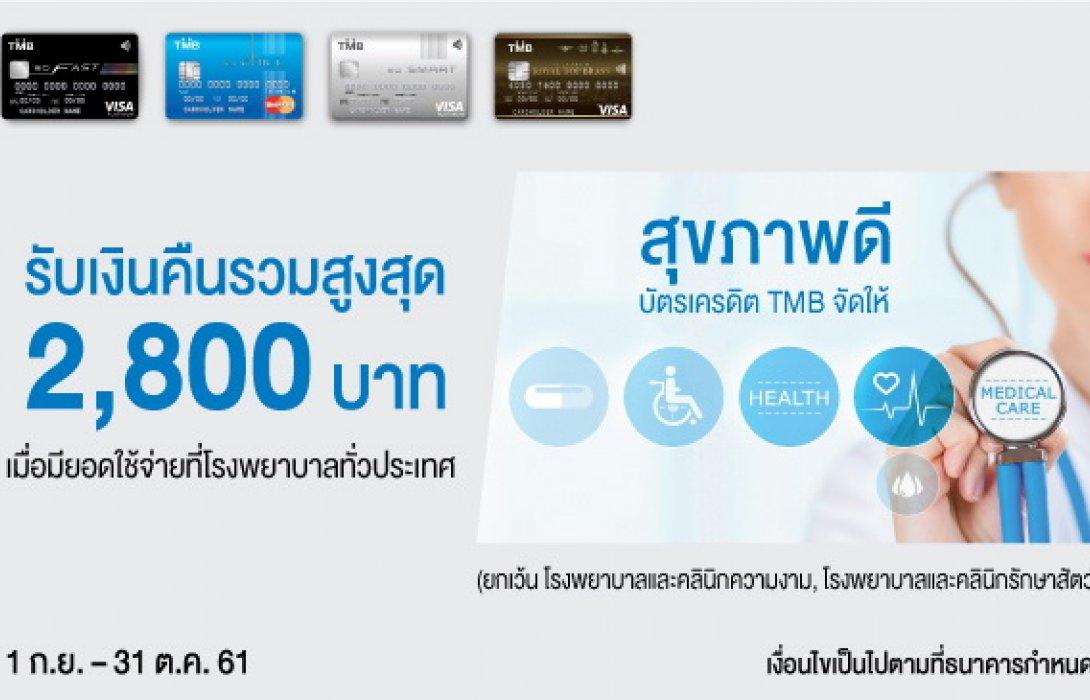 บัตรเครดิตทีเอ็มบีพร้อมมอบเงินคืนสูงสุด 2,800 บาท เมื่อใช้จ่ายที่โรงพยาบาลทั่วประเทศ