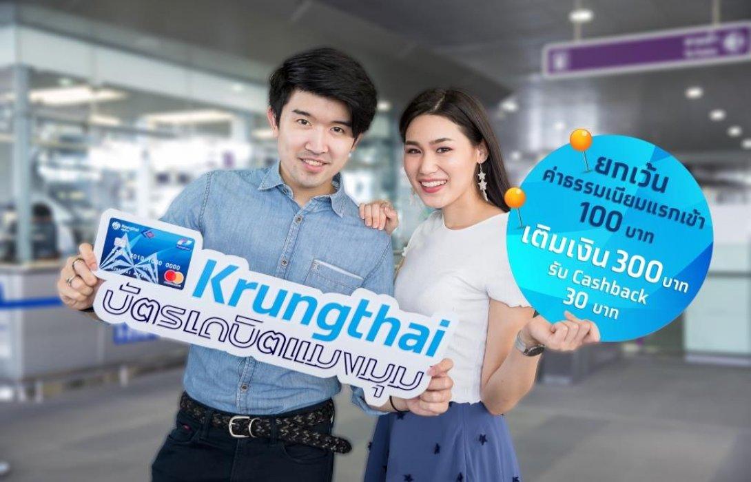 กรุงไทย บัตรเดบิตแมงมุมจัดเต็มโปรโมชั่น 2 ต่อ