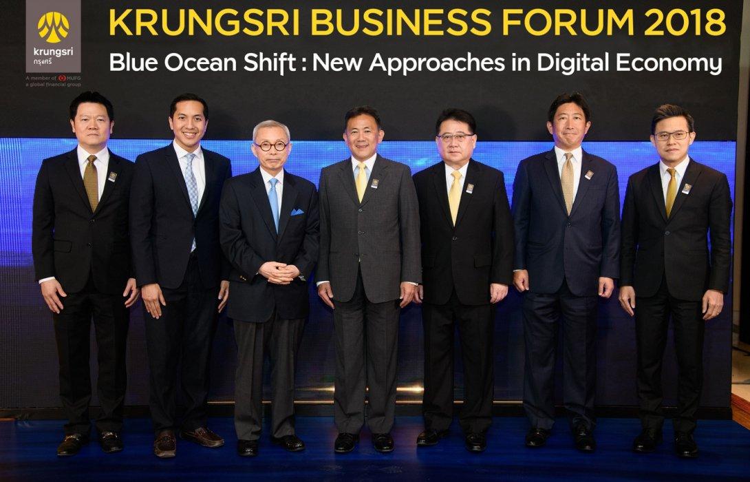 กรุงศรีเพื่อลูกค้าธุรกิจจัดงานสัมมนา Blue Ocean Shift: New Approaches in Digital Economy