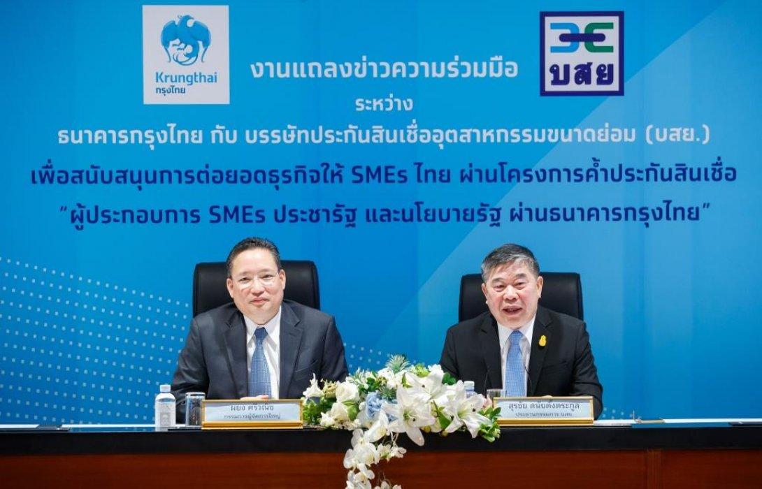 กรุงไทย ผนึกบสย.หนุน SMEs ประชารัฐและนโยบายรัฐผ่าน5ผลิตภัณฑ์สินเชื่อ