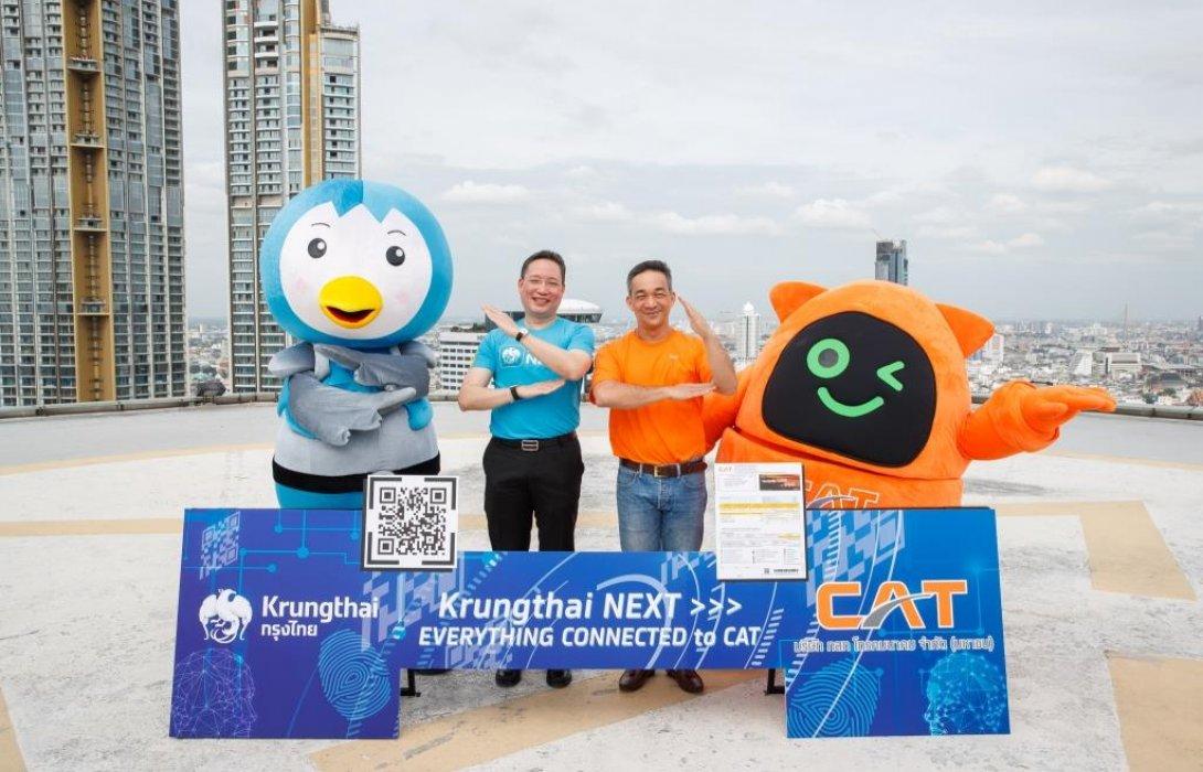 กรุงไทยจับมือCAT ให้บริการทางการเงินครบวงจร