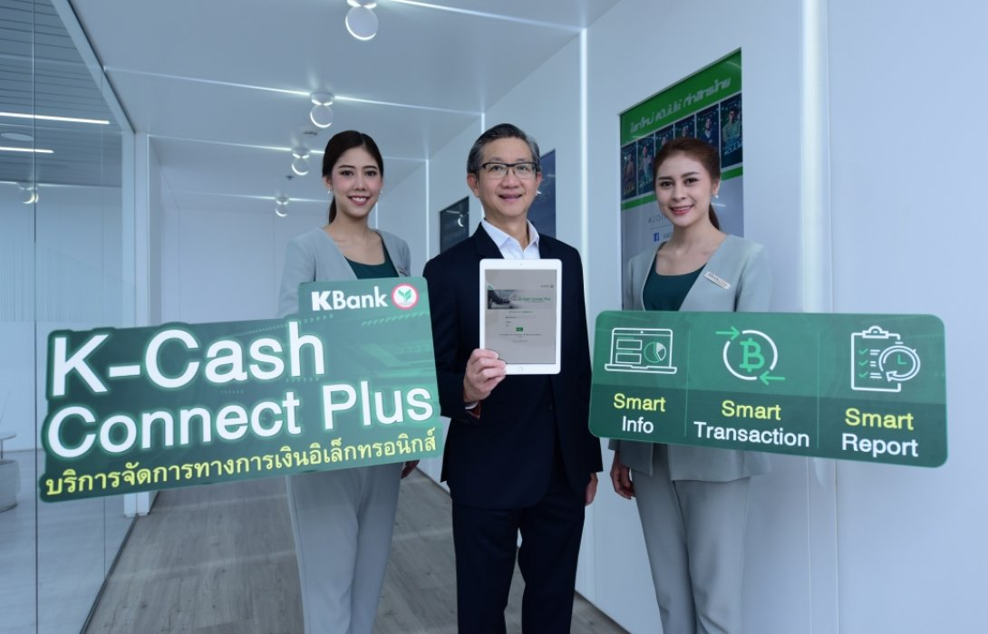 K-Cash Connect Plus ปรับโฉมเว็บไซต์ ทันสมัยใช้งานง่าย เอาใจลูกค้าธุรกิจ