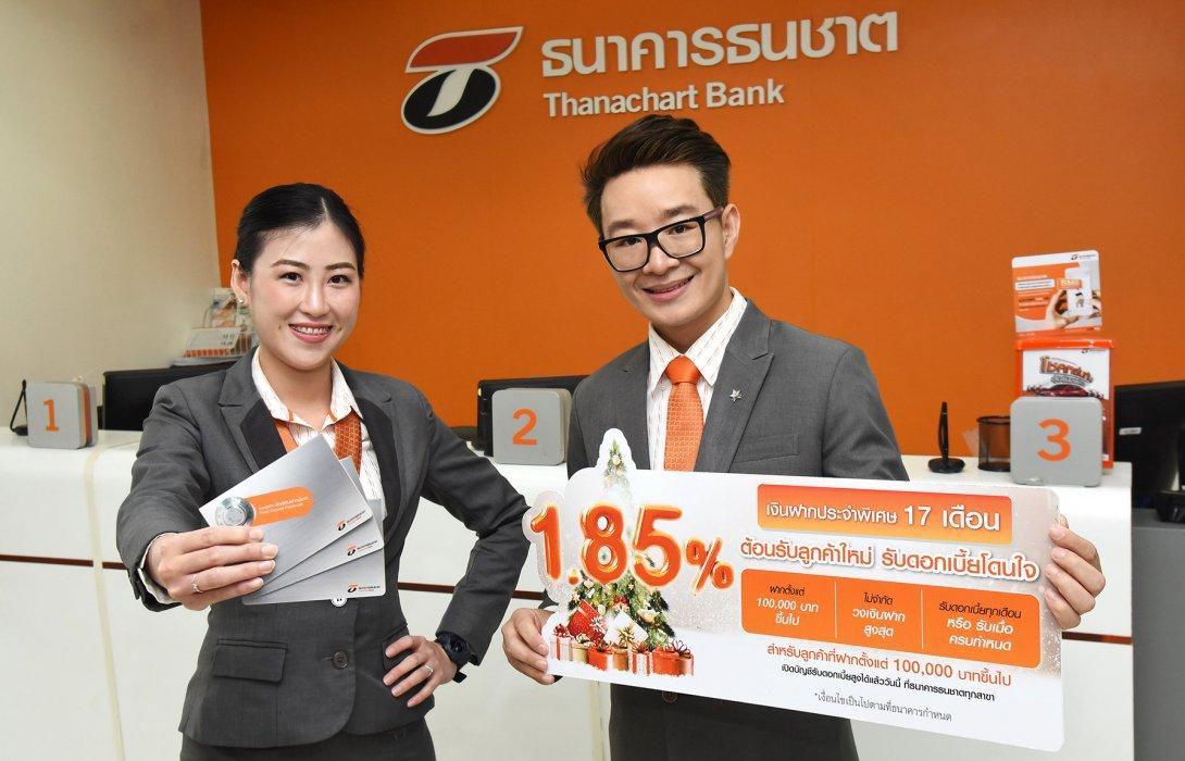 ธนชาตออกผลิตภัณฑ์เงินฝากประจำดอกเบี้ยโดนใจฝากประจำพิเศษ17เดือน ดอกเบี้ยสูง1.85%