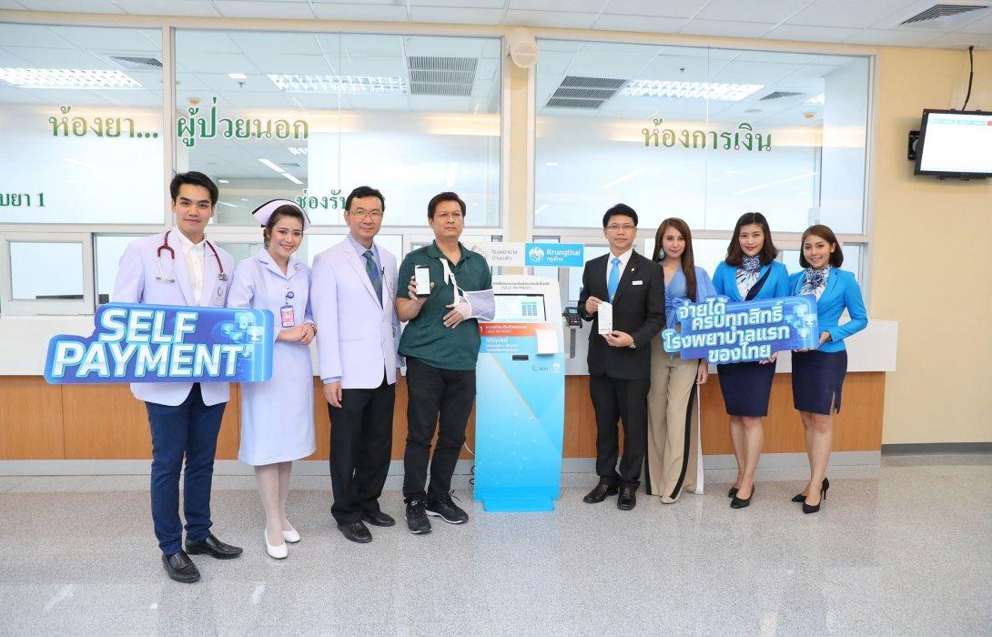 กรุงไทยจับมือโรงพยาบาลบ้านแพ้วก้าวสู่ Smart Hospital รับชำระเงินด้วยตนเองแบบครบทุกสิทธิ์