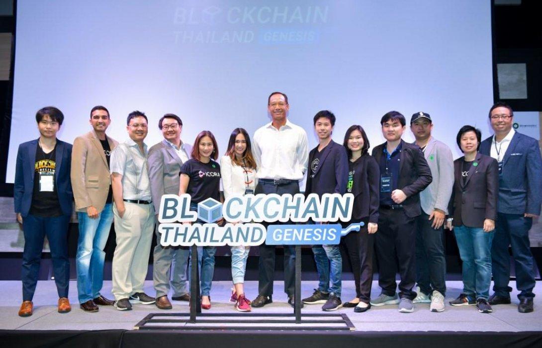 เหล่ากูรูร่วมเผยทิศทางขับเคลื่อนวงการบล็อกเชนไทย ในงานมหกรรม 'Blockchain Thailand Genesis'