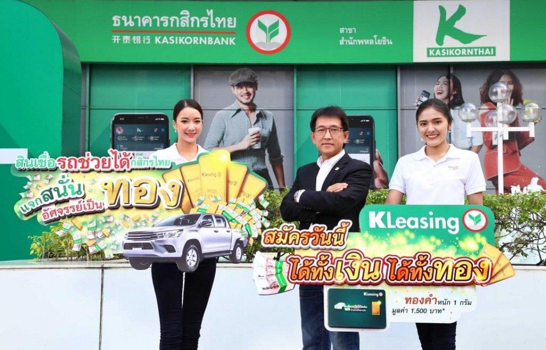 """ลีสซิ่งกสิกรไทยเปิดแคมเปญ """"สินเชื่อรถช่วยได้กสิกรไทย แจกสนั่น อัศจรรย์เป็นทอง"""