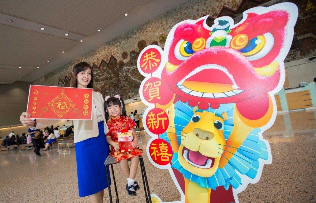 """ธนาคารกรุงเทพ จัดทำซองอั่งเปาร่วมฉลองเทศกาลตรุษจีน สัญลักษณ์ตัวอักษรจีน""""ฝู""""สื่อถึงความสุข-โชคดี"""