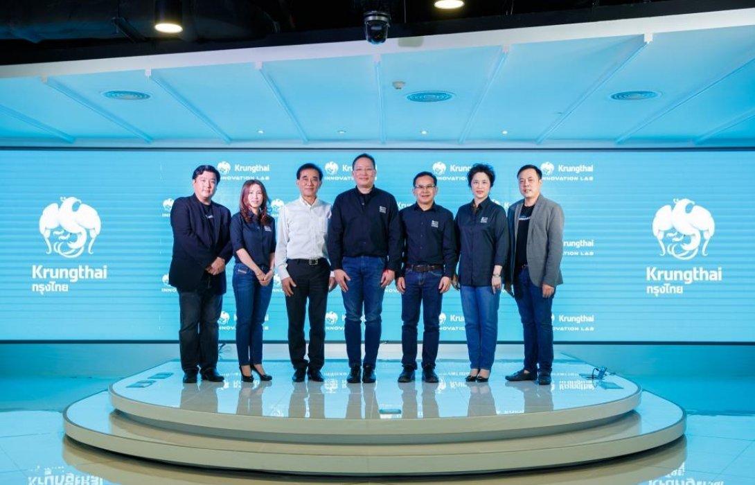 กรุงไทยเปิด Krungthai Innovation Lab ศูนย์นวัตกรรมและเทคโนโลยีชั้นสูง