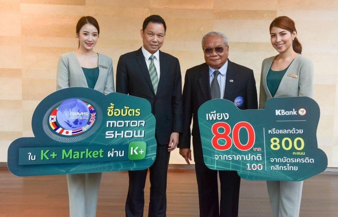 กสิกรไทย จัดโปรฯซื้อบัตรมอเตอร์โชว์ราคาพิเศษผ่าน K PLUS