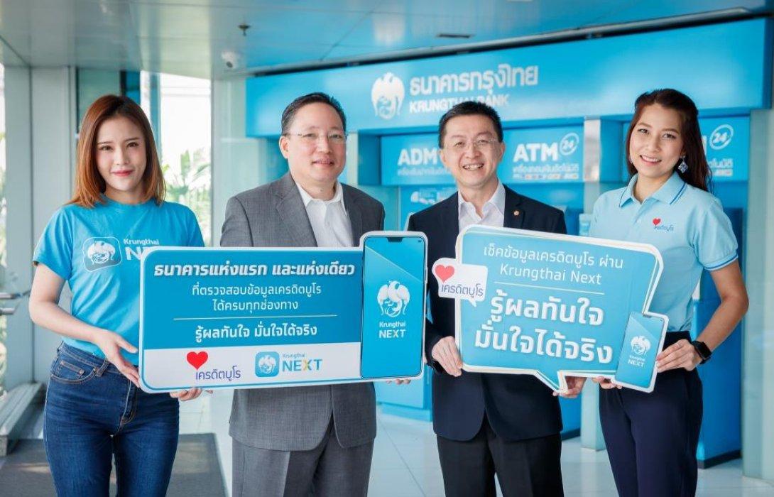 กรุงไทยให้บริการตรวจเครดิตบูโรครบทุกช่องทางเป็นธนาคารแรก