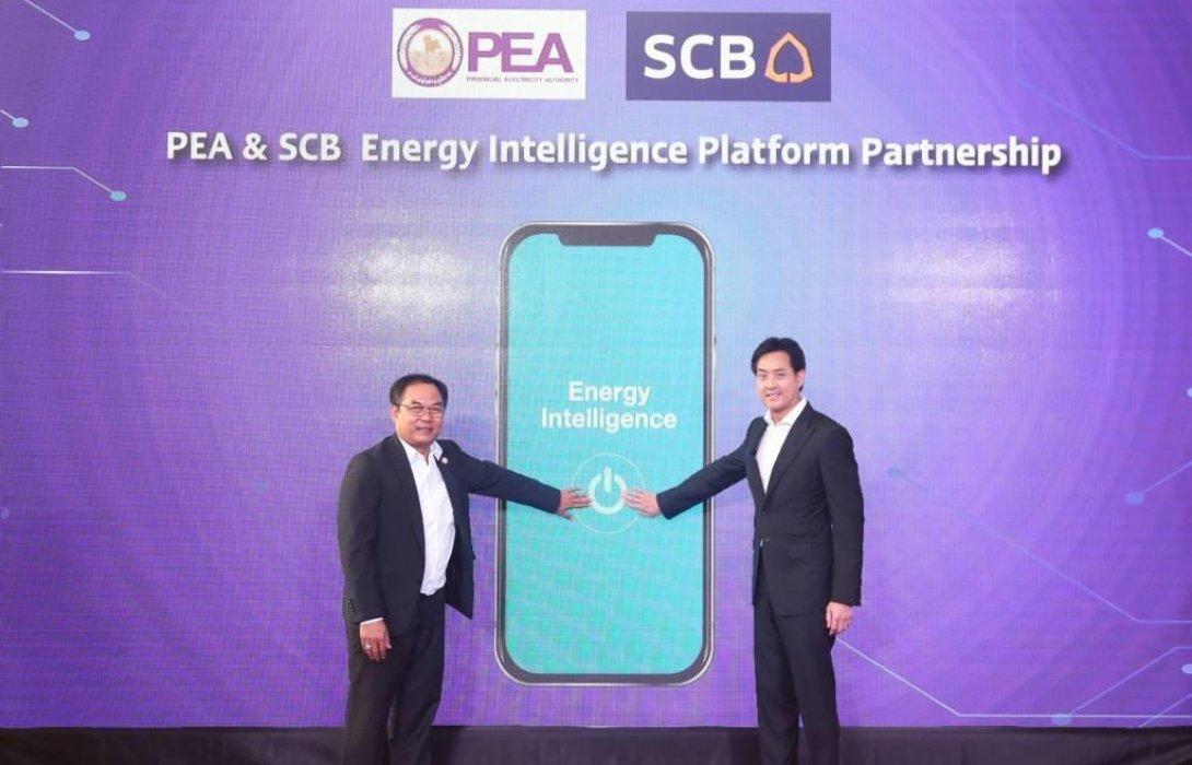 PEAผนึกไทยพาณิชย์ พัฒนาแพลตฟอร์มบริหารจัดการไฟฟ้าครบวงจร ต่อยอดDigital Lending