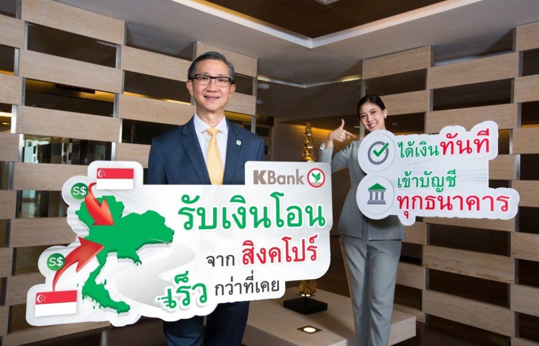 กสิกรไทยรุกรับโอนเงินต่างประเทศเข้าบัญชีเรียลไทม์ทุกธนาคาร