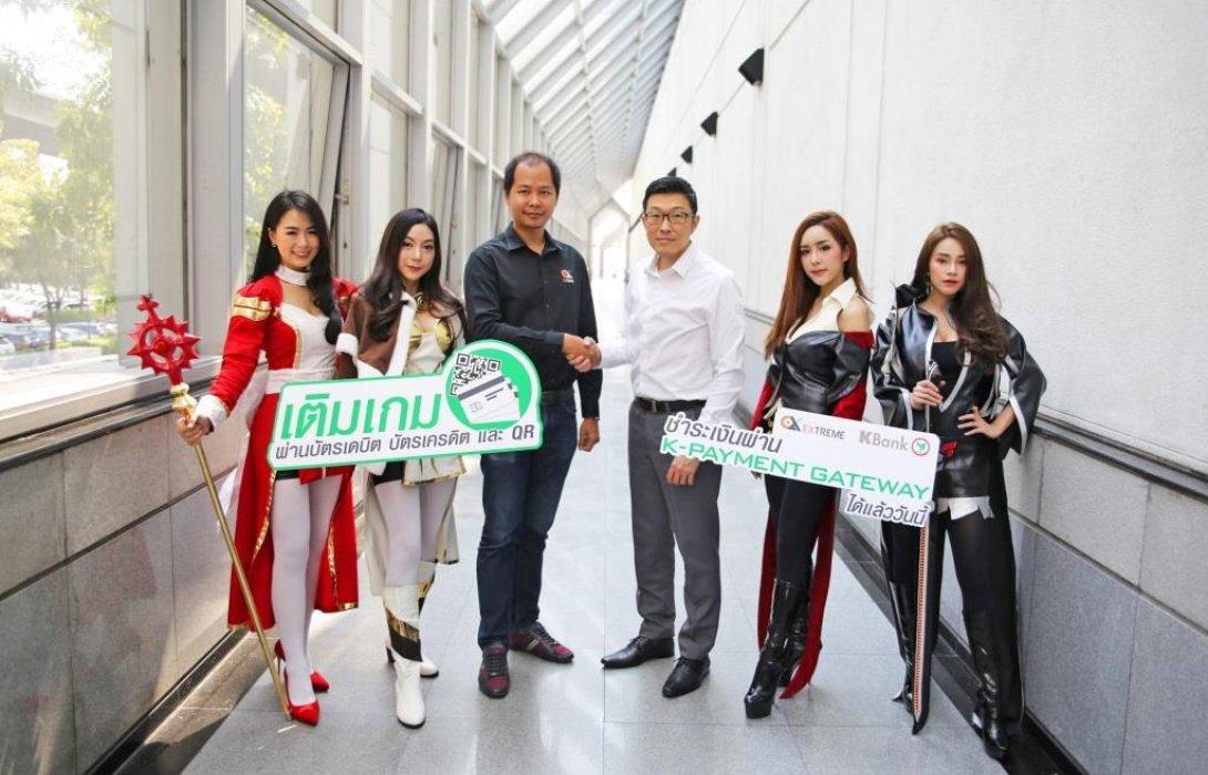 กสิกรไทย จับมือ เอ็กซ์ตรีม เติมเงินเกมผ่าน K-Payment Gateway