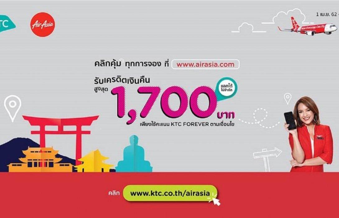 """เคทีซีจัดโปรเด็ด""""คลิกคุ้มทุกการจองกับคะแนน KTC FOREVER ที่ www.airasia.com"""""""
