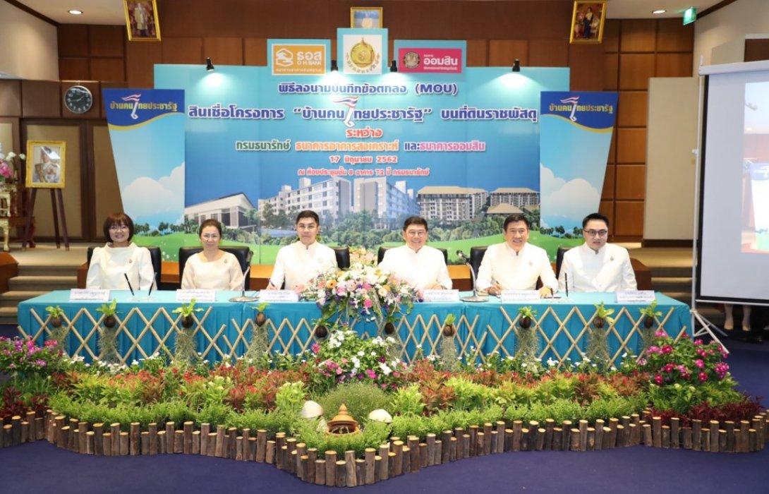 """ออมสิน พร้อมเดินหน้า""""บ้านคนไทยประชารัฐ""""ปล่อยกู้ผู้มีรายได้น้อยตรึงดอกเบี้ย4ปีแรก2.75%"""