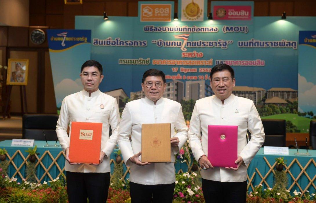 """ธอส.สนับสนุนโครงการ""""บ้านคนไทยประชารัฐ""""บนที่ดินราชพัสดุ"""