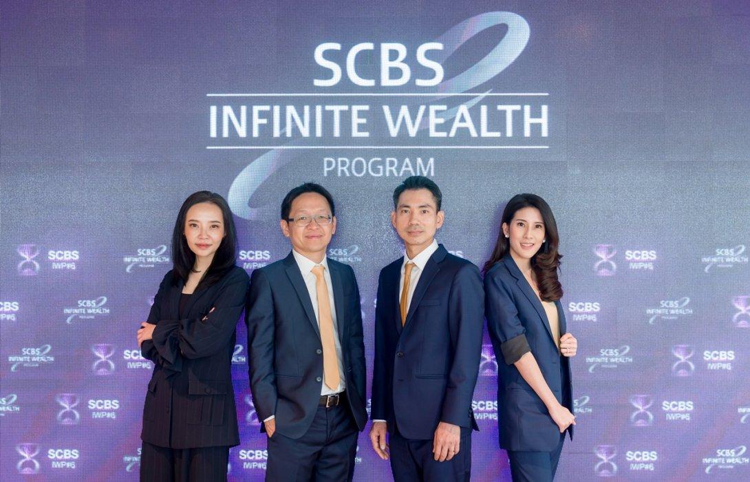 บล.ไทยพาณิชย์ เปิดรับสมัคร SCBS Infinite Wealth Program รุ่น 6
