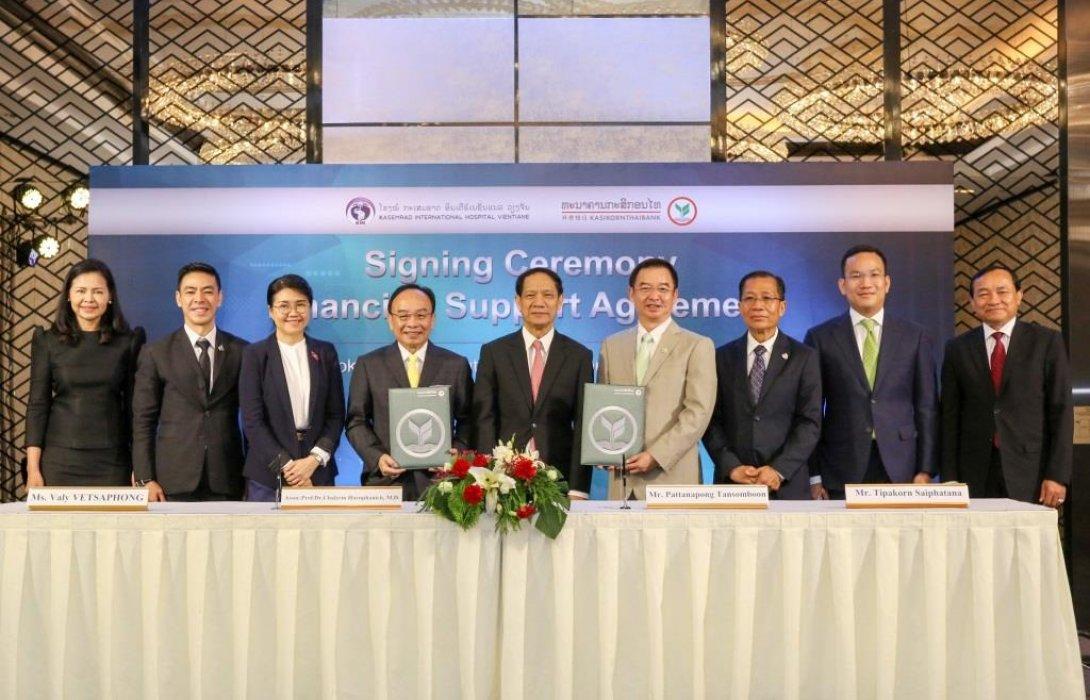 กสิกรไทย สปป. ลาว หนุนเครือ BCH สร้างโรงพยาบาลเกษมราษฎร์ อินเตอร์เนชั่นแนลในลาว