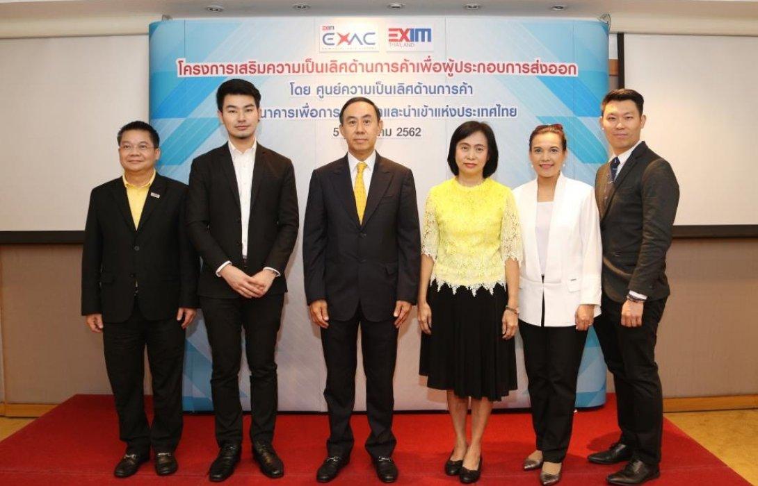 EXIM BANK จัดโครงการเสริมความเป็นเลิศด้านการค้าเพื่อผู้ส่งออกไทย