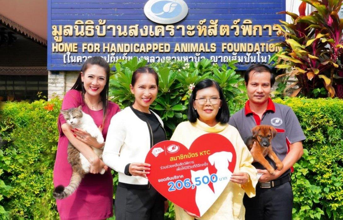 เคทีซีส่งมอบน้ำใจสมาชิกบัตรร่วมสมทบทุนมูลนิธิบ้านสงเคราะห์สัตว์พิการ