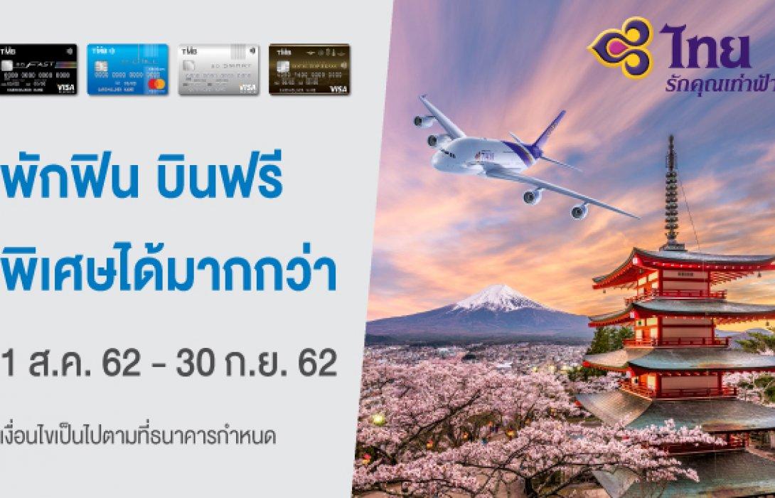 บัตรเครดิตทีเอ็มบี มอบรางวัลตั๋วเครื่องบินและบัตรกำนัลห้องพัก11ท่านแรกยอดใช้จ่ายสูงสุด