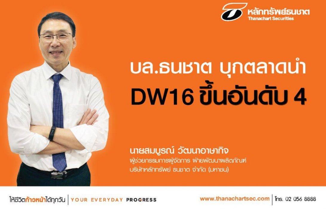 บล.ธนชาต บุกตลาด นำ DW16 ขึ้น อันดับ 4