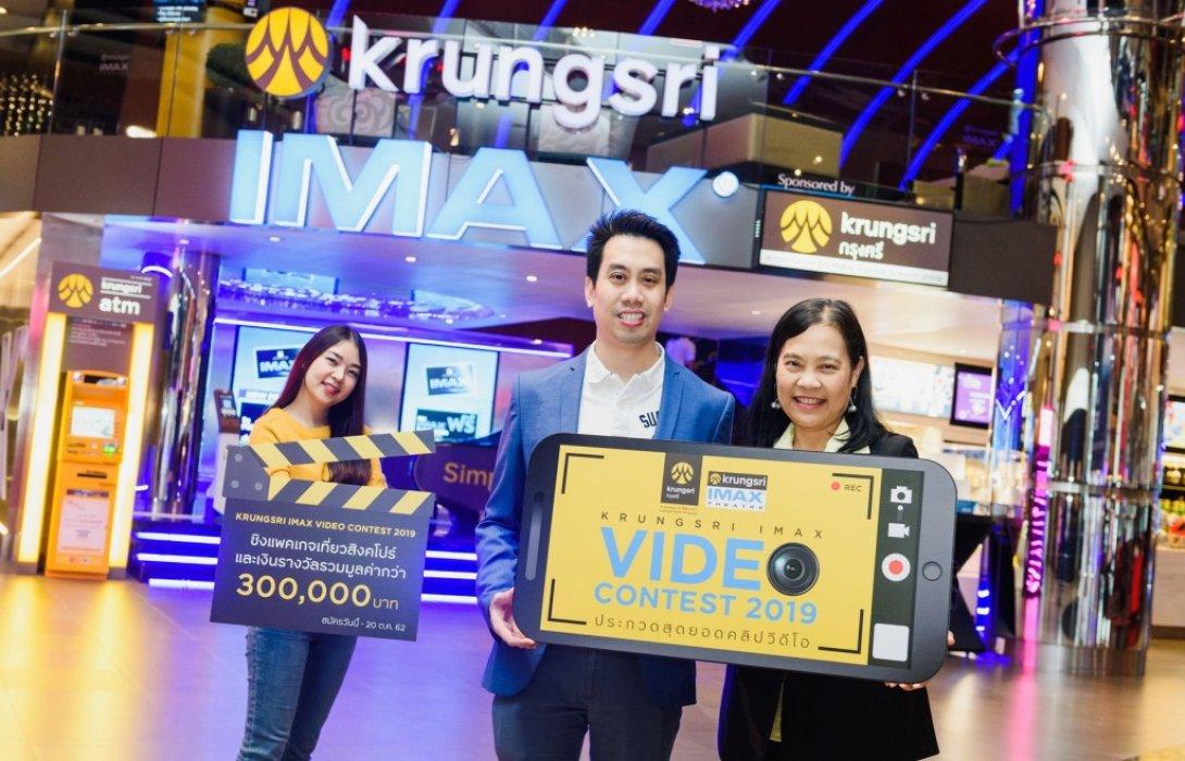 KRUNGSRI IMAX Video Contest 2019 ประกวดทำคลิปวิดิโอ ชิงรางวัลแพคเกจเที่ยวสิงคโปร์