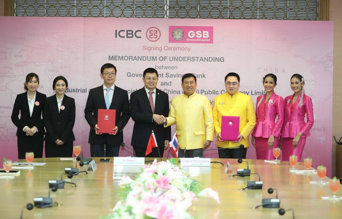 ออมสิน จับมือ ไอซีบีซี (ไทย)ร่วมพัฒนาบริการทางการเงิน ครอบคลุมกลุ่มลูกค้าไทย-จีน