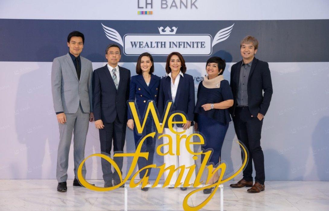 """LH Bank จัดงานสัมมนา Wealth Infinite """"ติดปีก สู่ความมั่งคั่ง""""เสริมแกร่งความรู้เรื่องการลงทุน"""