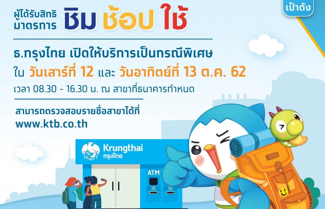 กรุงไทยเปิด204สาขาให้บริการยืนยันตัวตนกับผู้ได้รับสิทธิ์ชิมช้อปใช้