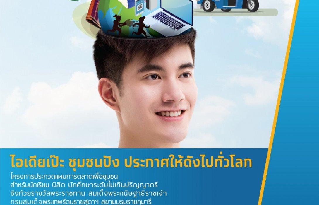กรุงไทยต้นกล้าสีขาว ปีที่13ประกวดแผนการตลาดDigital Marketingโปรโมทชุมชนชิงเงินรางวัลรวม1.4 ล้านบาท