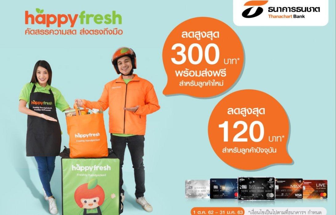 ลูกค้าบัตรเครดิตธนชาต ช้อปออนไลน์ง่ายๆ จ่ายสะดวกกับ HappyFresh รับส่วนลดสุดคุ้ม