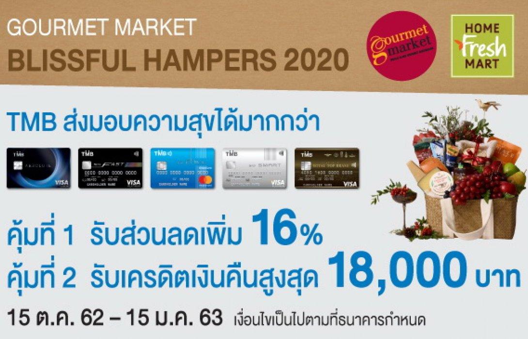 บัตรเครดิต TMB ให้ช้อปจุใจที่ Gourmet Market และ Home Fresh Mart สุดคุ้มถึง 2 ต่อ